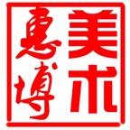 重庆惠博施美映