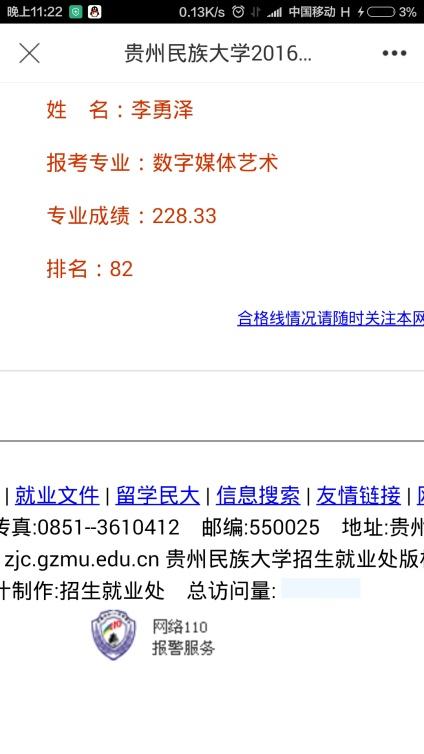 【贵州民族大学】安徽的,贵校考的数字媒体艺术,有希望吗